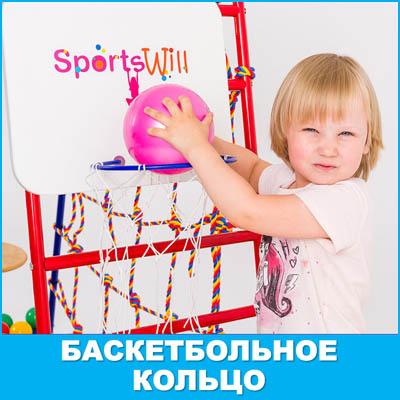 Baby-Hit-упражнения баскетбол