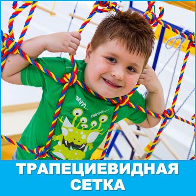 Baby-Hit-упражнения на трапециевидной сетке