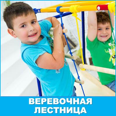 Baby-Hit-упражнения на веревочной лестнице
