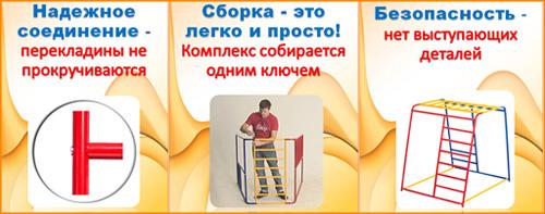 Баннер-Baby-Hit-преимущества-500