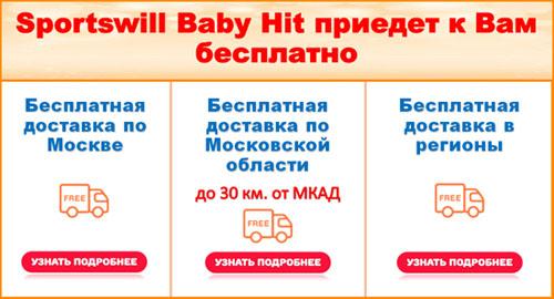 Бесплатная-доставка-Baby-Hit-500