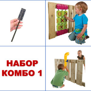 Набор Комбо 1