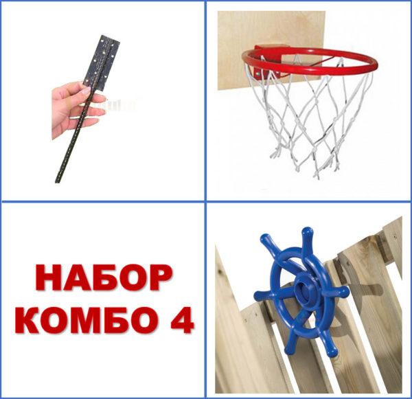 НАБОР КОМБО 4