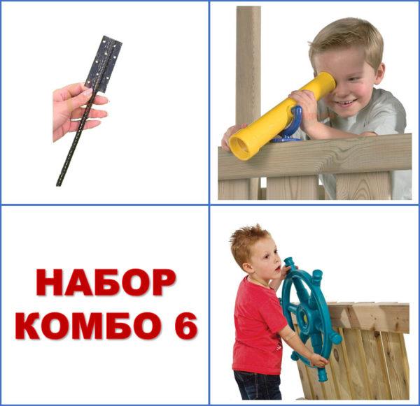 Набор Комбо 6